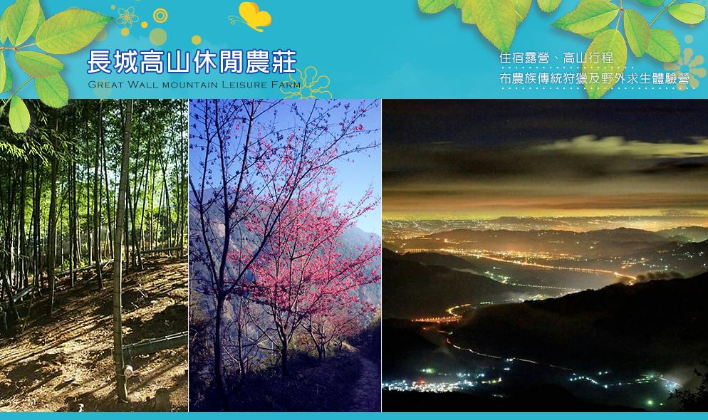 長城高山休閒農莊(露營區)